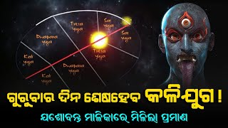 The KaliYuga will end on Thursday | Found Proof from Jashobanta Malika | ଯଶୋବନ୍ତ ମାଳିକା