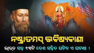 Nostradamus Future Predictions VS Malika Future Predictions | Satya Bhanja