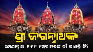 Do you know the Names of 119 Sebayat of Lord Jagannath ? ଜଗନ୍ନାଥଙ୍କ ୧୧୯ ସେବାୟତଙ୍କ ନାଁ ଜାଣନ୍ତି କି