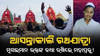 The Lord Jagannath  Kept the words of the 19 Years Old Muslim Devotee | Satya Bhanja