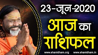 Gurumantra 23 June 2020 Today Horoscope Success Key Paramhans Daati Maharaj