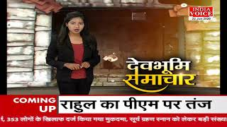Devbhoomi samachar | Watch breaking news live in hindi | India Voice Live Tv #IndiaVoiceLiveStream