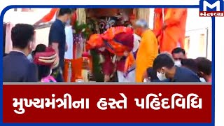 Ahmedabad : CMના હસ્તે પહિંદવિધિ અને રથ ખેંચી રથયાત્રાનો કર્યો પ્રારંભ