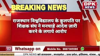 राजस्थान विश्वविद्यालय के कुलपति पर शिक्षक संघ ने मनचाहे आदेश ज़ारी करने के लगाये आरोप