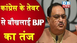 Congress के तेवर से बौखलाई BJP का तंज | Congress पर भड़के BJP अध्यक्ष Jagat Prakash Nadda |#DBLIVE