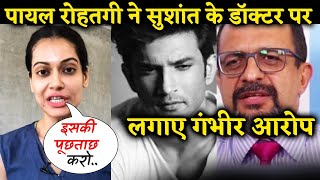 Payal Rohatgi BIG Statement On Sushant Singh Rajput's Doctor