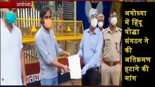 Ayodhya | हिंदू योद्धा संगठन ने की अतिक्रमण हटाने की मांग, प्रशासन को सौंपा लिखित पत्र