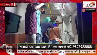 धार जिले के धरमपुरी में बीती रात अज्ञात वाहन ने बाइक स्वारो को ठोकर मारी दो लोग गंभीर घायल