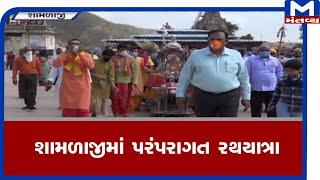 Aravalli : શામળાજીમાં પરંપરાગત રથયાત્રાનો પ્રારંભ