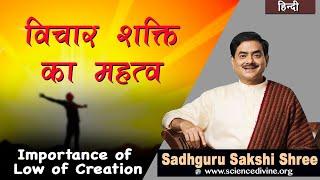 विचार शक्ति का महत्व   Importance of Law of Creation