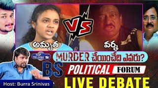 Amrutha Pranay Vs RGV | Ram Gopal Varma new Movie | BS Political Forum LIVE DEBATE | Top Telugu TV