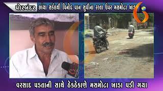 Gujarat News Porbandar 23 06 2020