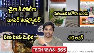 TechNews in telugu 665:Jio new offer,mobile battery blast,Patanjali OrderMe App,flipkart offers