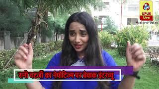 Rani Chatterjee Speaks Shocking Thing About Nepotism