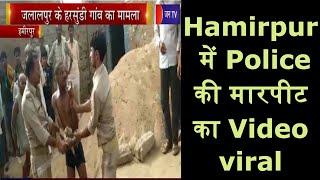 Hamirpur | Police की  मारपीट का Video viral, जलालपुर के हरसुड़ी  गांव  का  मामला | JAN TV