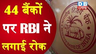 44 बैंकों पर RBI ने लगाई रोक | सहकारी बैंकों पर RBI सख्त |#DBLIVE