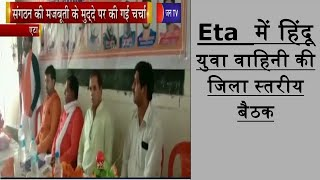 Eta | हिंदू युवा वाहिनी की जिला स्तरीय बैठक, संगठन की मजबूती के मुद्दे पर की गई चर्चा | JAN TV