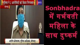 Sonbhadra  | गर्भवती महिला के साथ दुष्कर्म , Police ने दो आरोपियों को किया गिरफ्तार | JAN TV