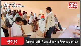 नूरपुर—निगरानी समिति सदस्यों को लेकर बैठक का आयोजन