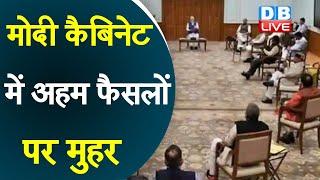 Modi कैबिनेट में अहम फैसलों पर मुहर | RBI की निगरानी में सभी को-ऑपरेटिव बैंक |#DBLIVE