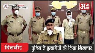 बिजनौर  - पुलिस ने हत्यारोपी को किया गिरफ़्तार