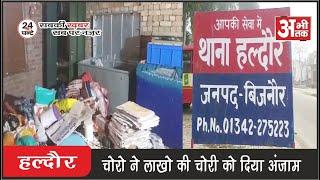 हल्दौर—चोरो ने लाखो की चोरी को दिया अंजाम