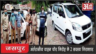 जसपुर—अंर्तराजीय वाहन चोर गिरोह के 2 सदस्य गिरफ़्तार