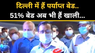 दिल्ली में हैं पर्याप्त बेड, 51% बेड अब भी हैं खाली | Arvind Kejriwal | LNJP Hospital