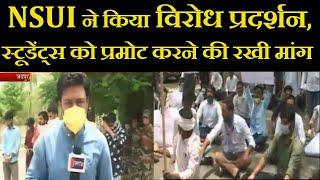 Jaipur   NSUI Protest   NSUI ने किया विरोध प्रदर्शन, स्टूडेंट्स को प्रमोट करने की रखी मांग