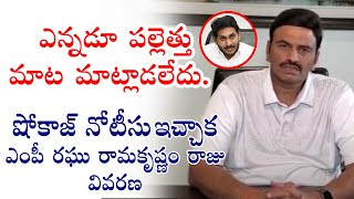 YSRCP MP Raghu Rama Krishnam Raju Reply to Show Cause Notice | YS Jagan | Top Telugu TV