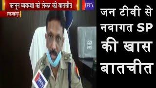 Shahjahanpur   जन टीवी से नवागत SP की खास बातचीत, कानून व्यवस्था को लेकर बातचीत   JAN TV