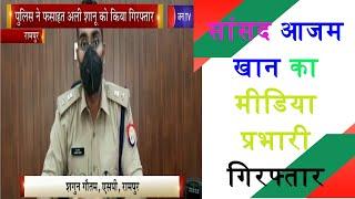 Rampur | सांसद Aajam Khan का मीडिया प्रभारी गिरफ्तार, पुलिस ने Fasahat Ali Sanu को किया गिरफ्तार
