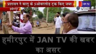 Hamirpur |  JAN TV की खबर का असर, प्रशासन ने बालू  के 5 ओवरलोड ट्रक किये जब्त | JAN TV