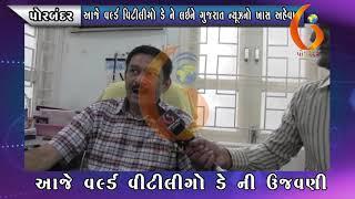 PORBANDAR આજે વર્લ્ડ વિટીલીગો ડે ને લઈને ગુજરાત ન્યૂઝનો ખાસ અહેવાલ 24 06 2020