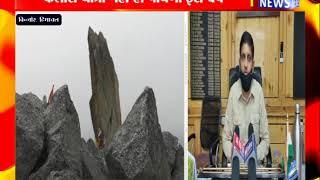 KINNAUR : इस वर्ष नहीं होगी किन्नौर कैलाश यात्रा ! ANV NEWS HIMACHAL PRADESH !