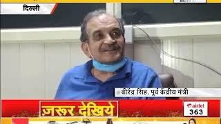 HARYANA BJP के नए अध्यक्ष के एलान को लेकर बोले पूर्व केंद्रीय मंत्री बीरेंद्र सिंह