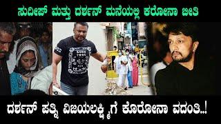 Big Breaking : ನಟ ದರ್ಶನ್ ಪತ್ನಿಗೆ ಕೊರೊನಾ ಪಾಸಿಟಿವ್ ವದಂತಿ | Sudeep | Darshan