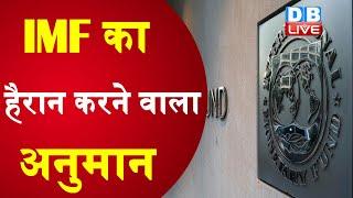 IMF का हैरान करने वाला अनुमान | भारतीय GDP में आएगी बड़ी गिरावट- IMF |#DBLIVE