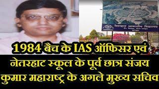 Sanjay Kumar   1984 बैच के IAS Officer Sanjay Kumar Next Chief Secretary of Maharashtra