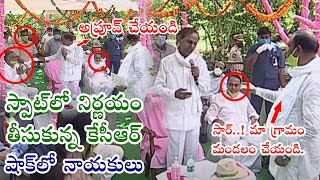 CM KCR Takes Spot Decision on Farmer Request Letter | KCR Speech Today | Top Telugu TV