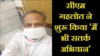CM Ashok Gehlot | CM Gehlot ने शुरू किया 'मैं सतर्क हूं' अभियान, सोशल मीडिया पर छाए सीएम