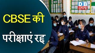 CBSE की परीक्षाएं रद्द | 1-15 जुलाई के बीच होनी थी परीक्षा |#DBLIVE
