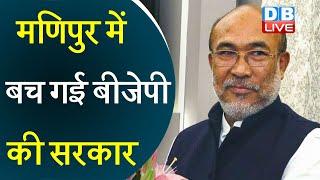 Manipur में बच गई BJP की सरकार   BJP और NPP में फिर बनी बात  #DBLIVE