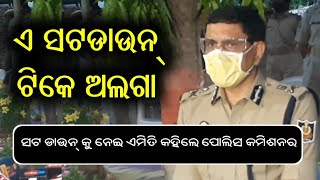 CP Sudhanshu Sarangi Important message on Two days Shut Down from Tomorrow | କଣ କହିଲେ ପୁଲିସ କମିଶନର?