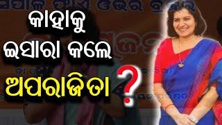 Bhubaneswar MP Smt. Aparajita Sarangi slams Odisha Govt. on Mask Scam allegations