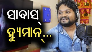 Ollywood Singer Humane Sagar helping hands to needy artists in Melody industry