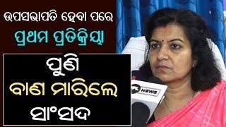 Bhubaneswar MP Smt. Aparajita Sarangi's First reaction after being selected as State BJP VP