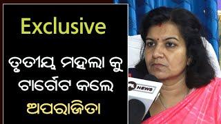 ମାସ୍କ ଦୁର୍ନୀତି ଅଭିଯୋଗ ରେ ପୁଣି ବାଣ ମାରିଲେ ଭୁବନେଶ୍ବର ସାଂସଦ Smt. Aparajita Sarangi | କଣ କହିଲେ ଦେଖନ୍ତୁ