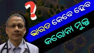 Dr. Manoj Sahu Exclusive on recent COVID19 Situetion | କାହିଁକି ବଢୁଛି ଆକ୍ରାନ୍ତ ଙ୍କ ସଂଖ୍ୟା?
