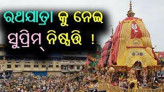 TOP 10 NEWS HEADLINES | 18 JUNE 2020 | ODISHA | ଚାରିଆଡ଼େ ବୟକଟ୍ ଚାଇନା ନାରା | Ratha Yatra 2020